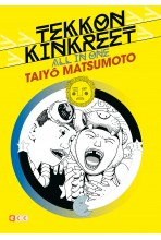 TEKKON KINKREET: ALL IN ONE (NUEVA EDICIÓN)