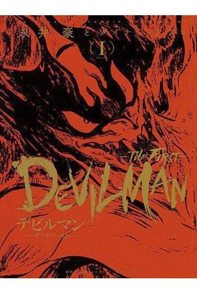 DEVILMAN 01: THE FIRST